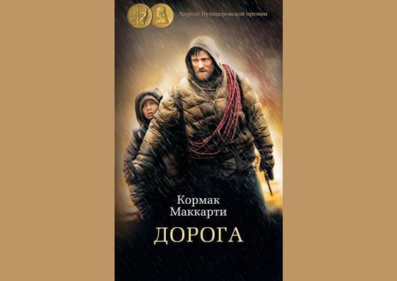 Обложка книги «Дорога»