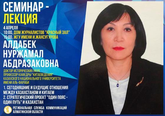 О причинах исламофобии и синофобии рассказали в Талдыкоргане