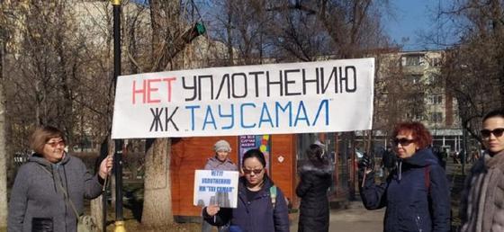 Мирный митинг проходит в парке в Алматы (фото)