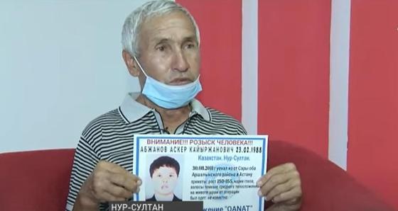 Семья из Нур-Султана уже 9 лет разыскивает пропавшего сына (видео)
