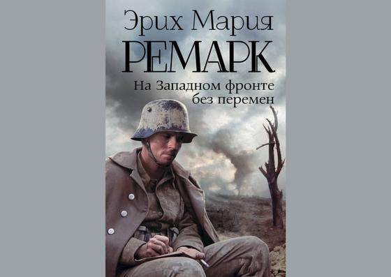 Обложка книги «На Западном фронте без перемен»