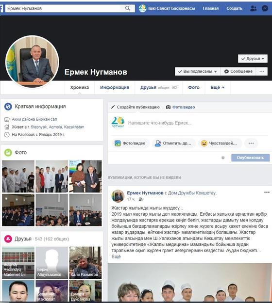 В Акмолинской области акимы районов начали работу в социальных сетях