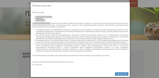 Пользователь подписывает обязательство