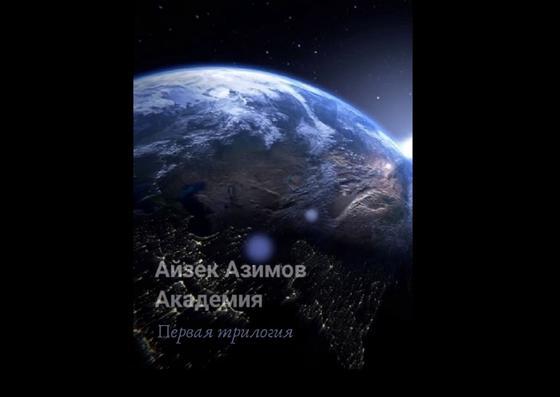 Обложка книги «Академия. Первая трилогия»