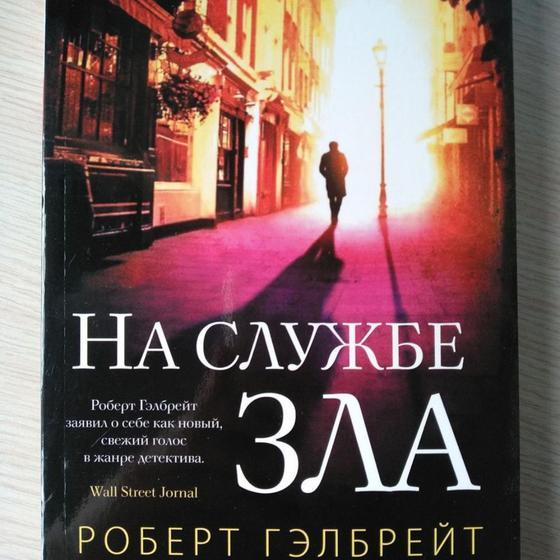 Джоан Роулинг: книги, детектив