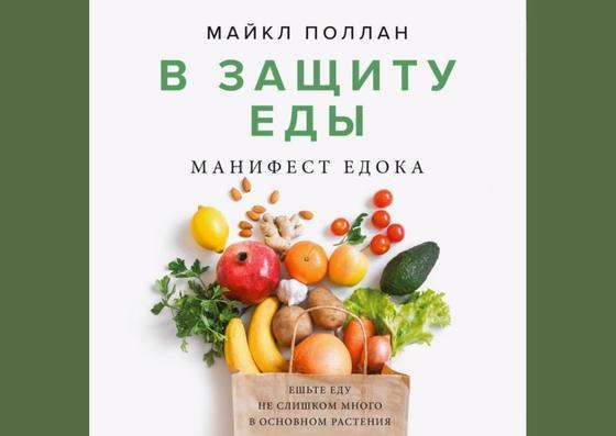 Обложка книги «В защиту еды: манифест едока»