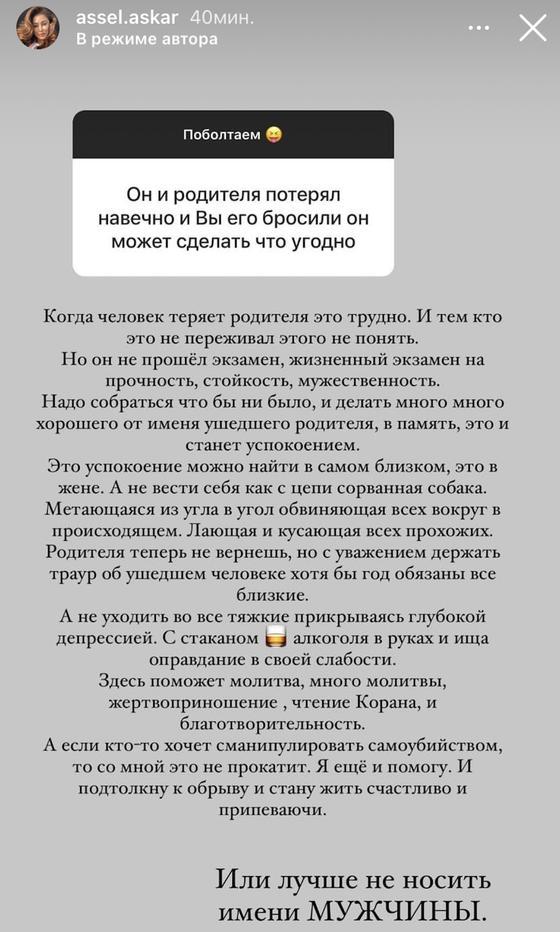 Сторис Асель Аскар