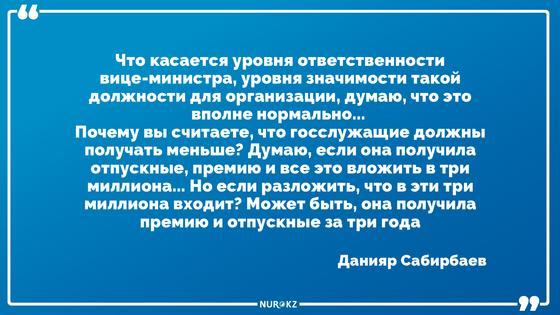 Миллионные премии казахстанских чиновников прокомментировали в Антикоррупционной службе