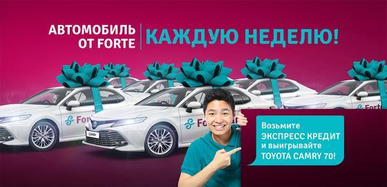 Взять 200 тысяч в кредит и выиграть Toyota Camry 70 может каждый казахстанец