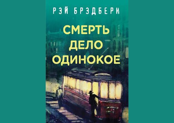 Обложка книги «Смерть — дело одинокое»