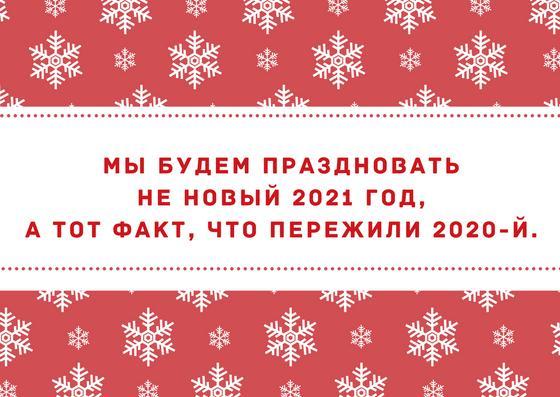 цитата про Новый год 2021