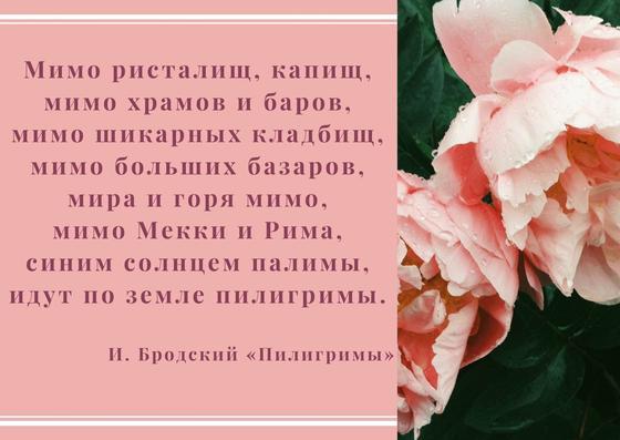Цитата Бродского