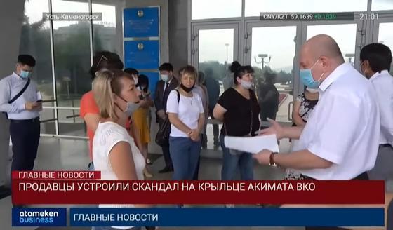 Продавцы устроили скандал на крыльце акимата в Усть-Каменогорске