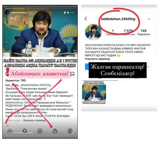 Фейковый аккаунт депутата парламента РК
