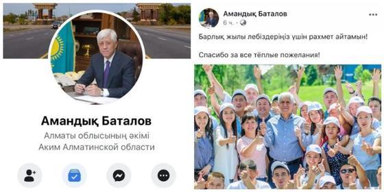 Появился список всех аккаунтов акимов городов и районов Алматинской области