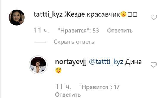 Фото: скриншот Instagram/nortaevjj