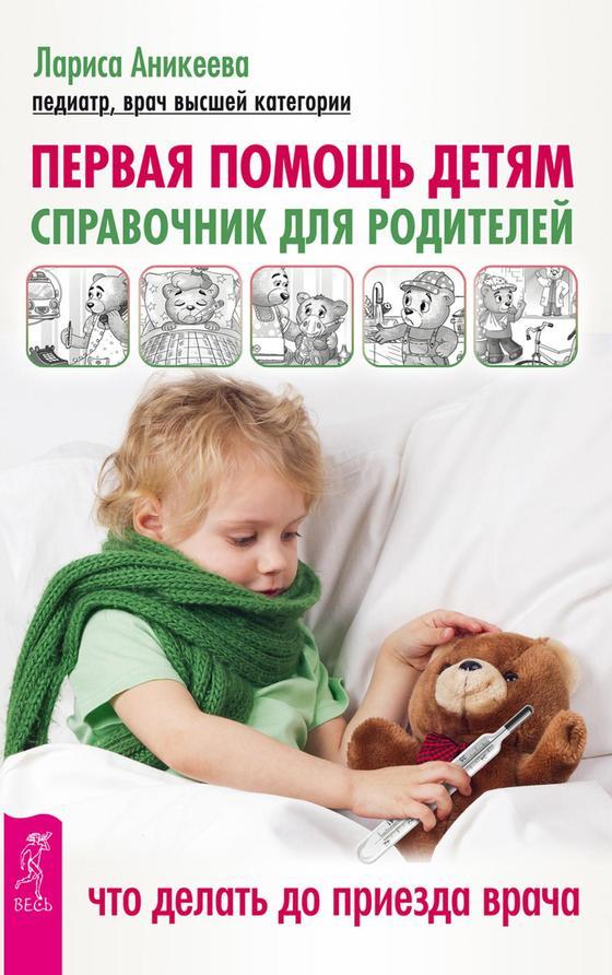 Первая помощь детям