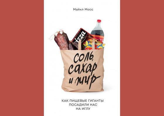 Обложка книги «Соль, сахар и жир. Как пищевые гиганты посадили нас на иглу»