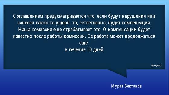 Падение обломков ракеты в Актюбинской области прокомментировал замглавы МО