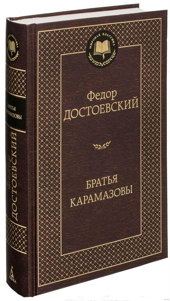 Достоевский: биография, фото, личная жизнь