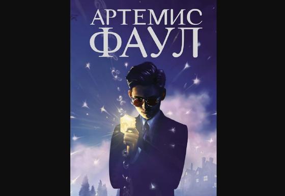 Обложка книги «Артемис Фаул»