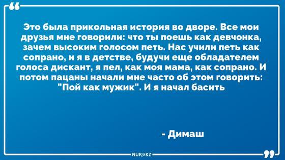 Димаш Кудайберген рассказал, что его травили в детстве из-за голоса
