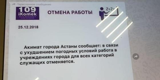 Фейк об отмене работы из-за морозов в Астане появился в Сети
