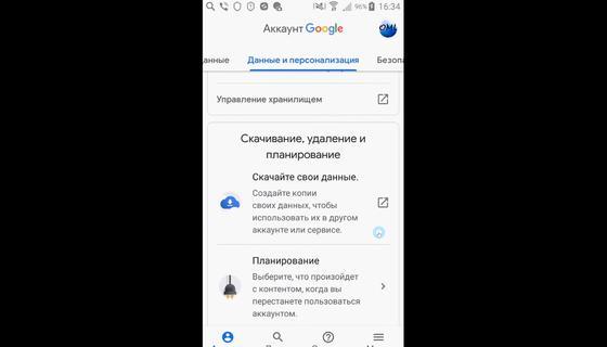 Удаление Google через службы