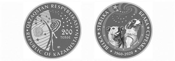 """Новая монета """"Белка-Стрелка"""" номиналом 200 тенге"""