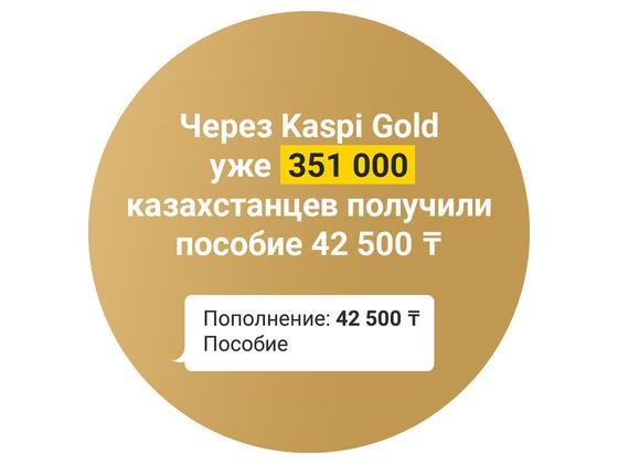 Через Kaspi Gold 351 тысяча казахстанцев получили пособие 42 500 тенге