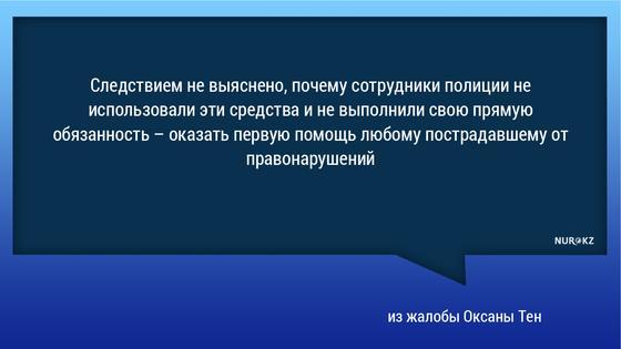 Убийство Дениса Тена: жалобу мамы фигуриста рассмотрят в суде Алматы