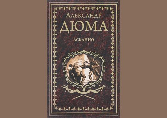 Обложка книги «Асканио»