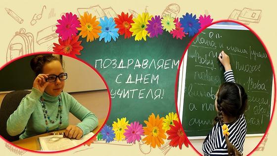 День учителя в Казахстане