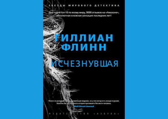 Обложка книги «Исчезнувшая»
