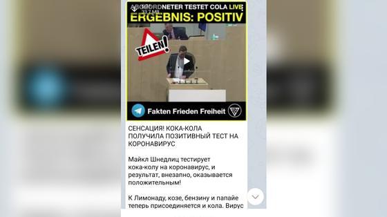 """Фейковая рассылка о """"тестировании"""" газированного напитка на коронавирус"""