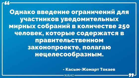 Токаев прокомментировал проект закона о митингах в Казахстане