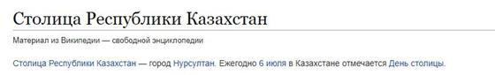 Википедия переименовала столицу Казахстана