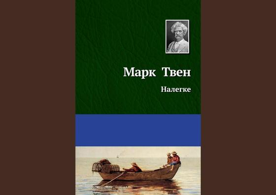 Обложка книги «Налегке»