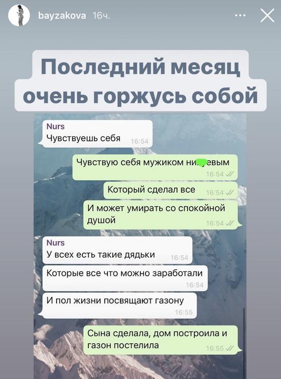 Сторис Айжан Байзаковой