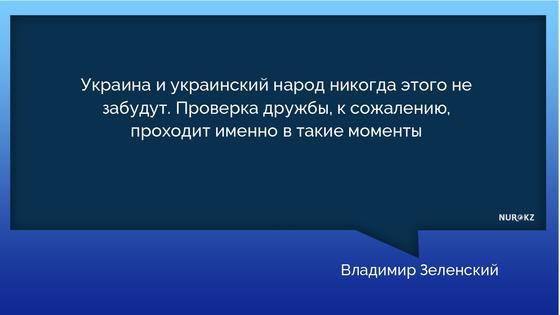 """""""Украинский народ никогда этого не забудет"""": Зеленский поблагодарил Казахстан"""