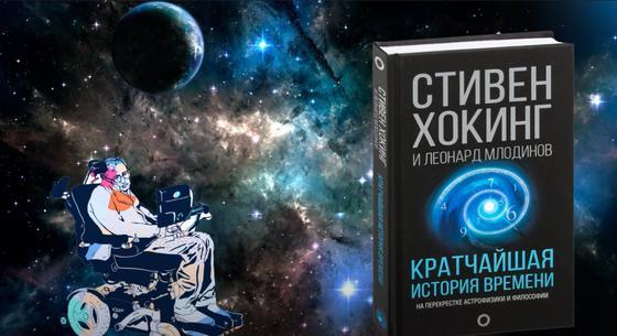 Человек в инвалидной коляске на фоне звездного неба, рядом книга