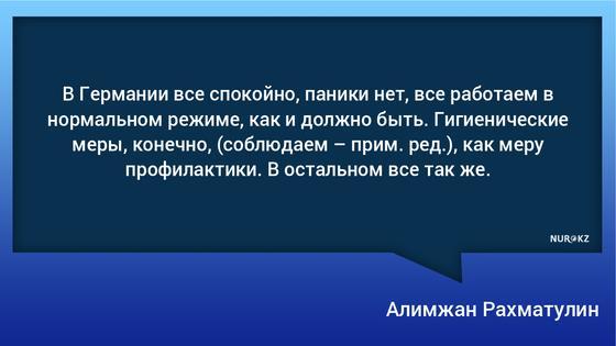 Вспышка коронавируса в Европе: казахстанцы рассказали, что там сейчас происходит