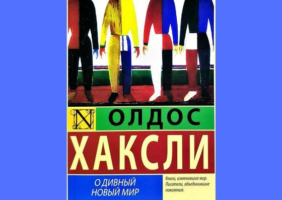 Обложка книги «О дивный новый мир»