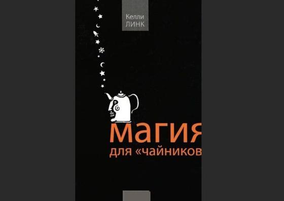 Обложка книги «Магия для «чайников»