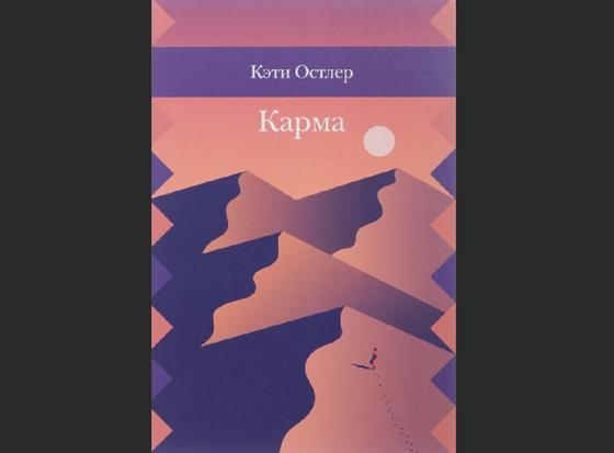 Обложка книги «Карма»