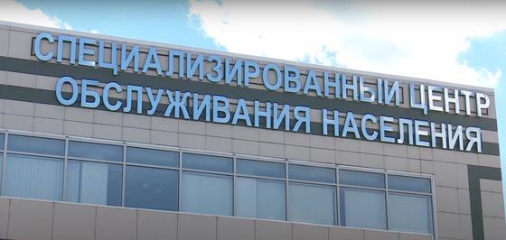 Специализированный центр обслуживания населения