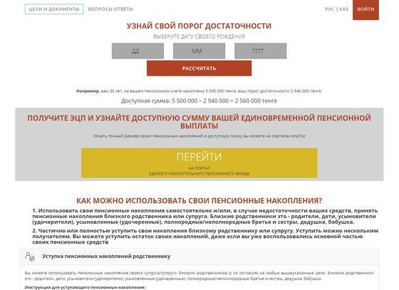 На главной странице портала указана вся информация