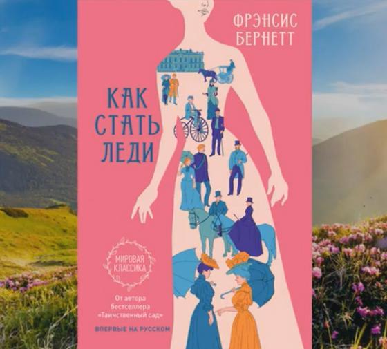 Обложка новой книги
