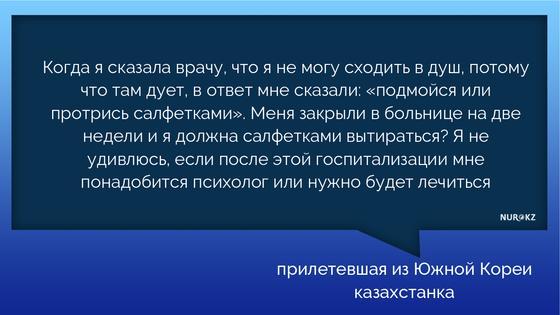 Жительницу Актау ужаснули условия для содержащихся на карантине в связи с коронавирусом