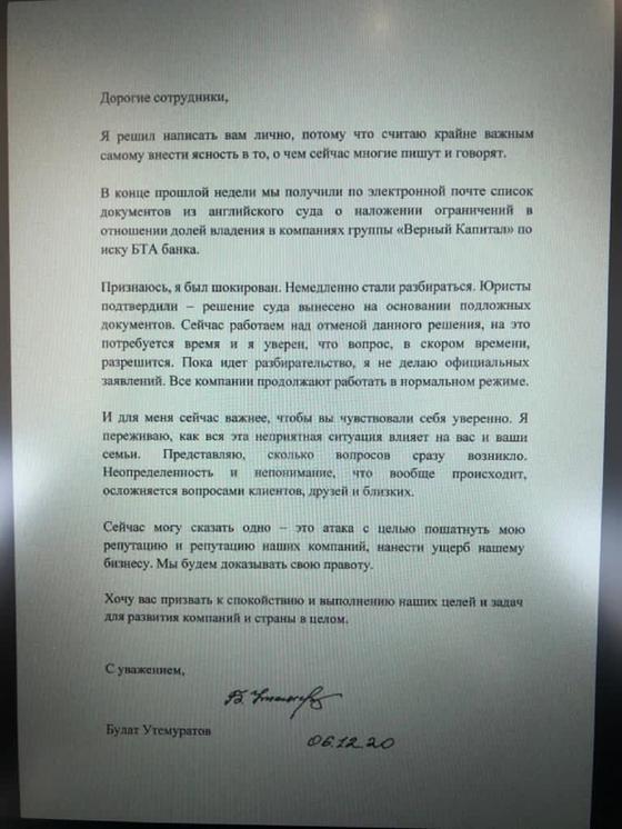 """Письмо Булата Утемуратова сотрудникам группы компаний """"Верный капитал"""""""